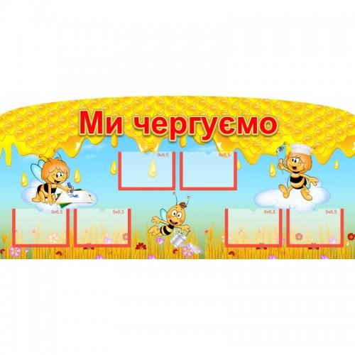 стенд чергування група бджілка купити 6