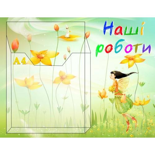 стенд для малюнків в дитячий садок з об'ємною кишенею