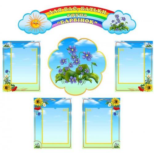 композиція стенди в групу барвінок в садочок