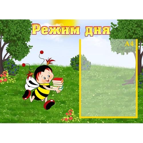 стенд режим дня в садок група бджілка