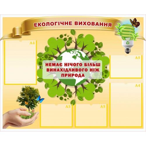 """Стенд """"Екологічне виховання"""" УОМ 0016"""