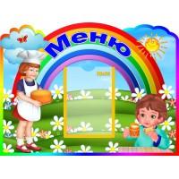 "Стенд ""Меню"" ЄКГ-071 013"