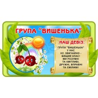 """Емблема """"Група """"Вишенька"""" з девізом ЄКГ-92 001"""