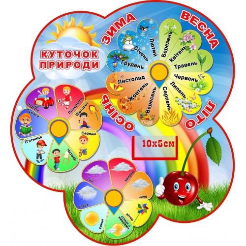 стенд календар природи садок група вишенька