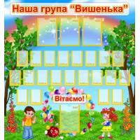 """Інформаційний стенд """"Наша група """"Вишенька"""" ЄКГ-92 007"""