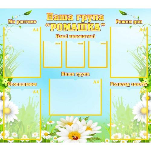 інформаційний стенд в групу ромашка замовити київ 203