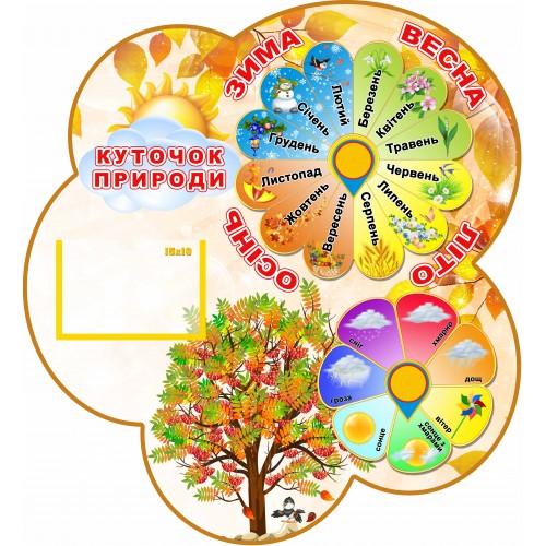 календар природи садок група осінь горобинка замовити київ