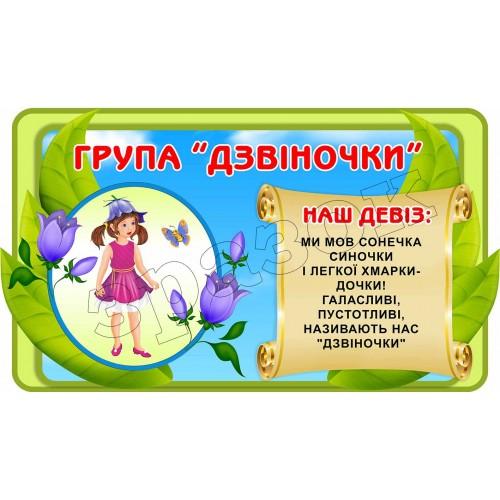 стенд емблема девіз садок днз група дзвіночки 25