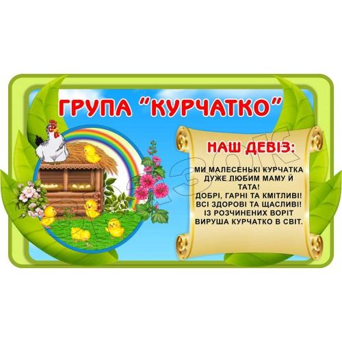 стенд емблема девіз садок курчатко група 27