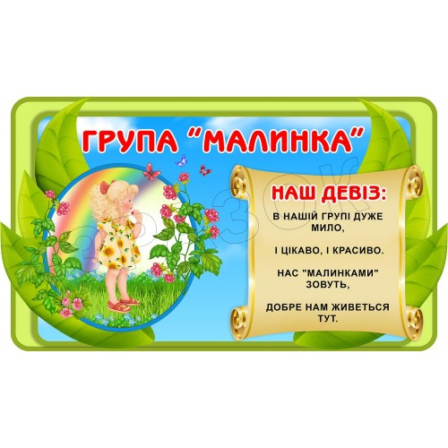стенд емблема девіз садок група малинка 28