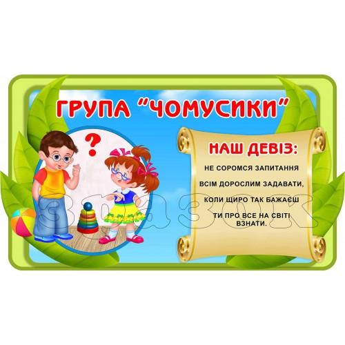 стенд візитка девіз садок група чомусики 35