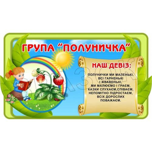 стенд пластик девіз садок група полуничка 44