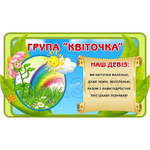 стенд пластик замовити група квіточка 53