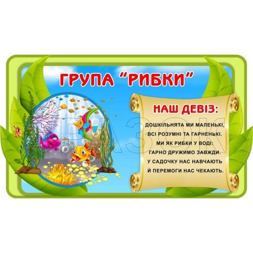 стенд девіз в садок група рибки замовити з пластика 70