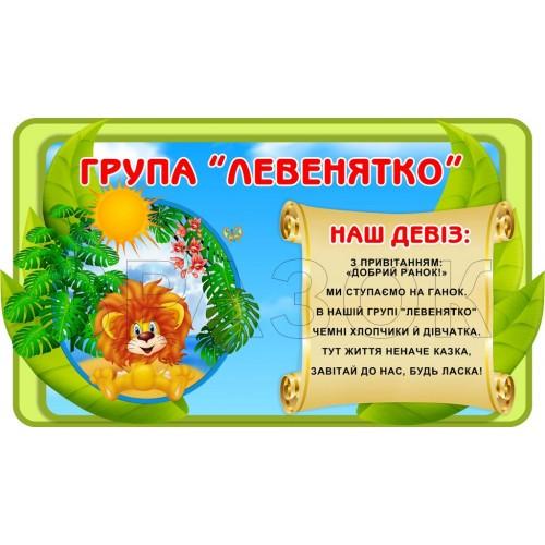 стенд девіз емблема садок група левенятко 74