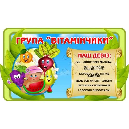 стенд емблема девіз група вітамінчики 79
