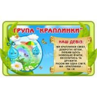 """Емблема """"Група """"Краплинки"""" ЕМБ 0083"""