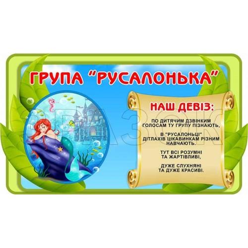 стенд емблема девіз в садок група русалонька виготовити з пластика київ 84