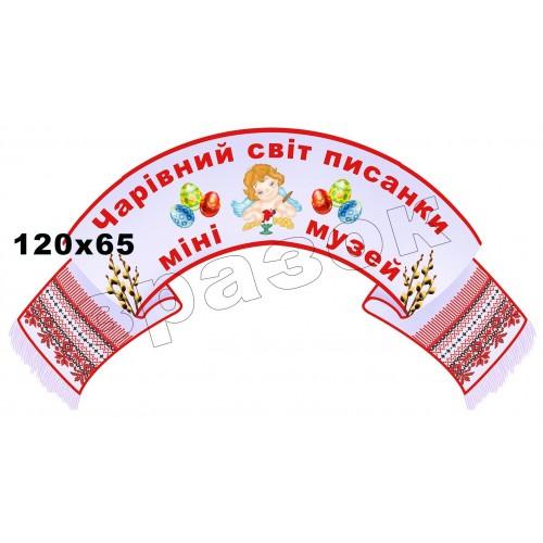 заголовок пластиковий в садочок рушник український стиль 130