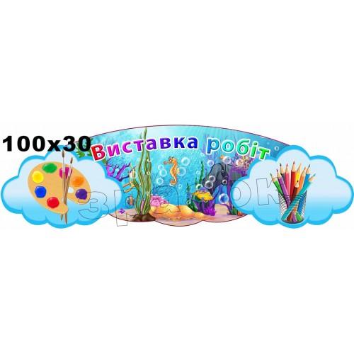 заголовок пластиковий виставка робіт замовити в садок київ 143