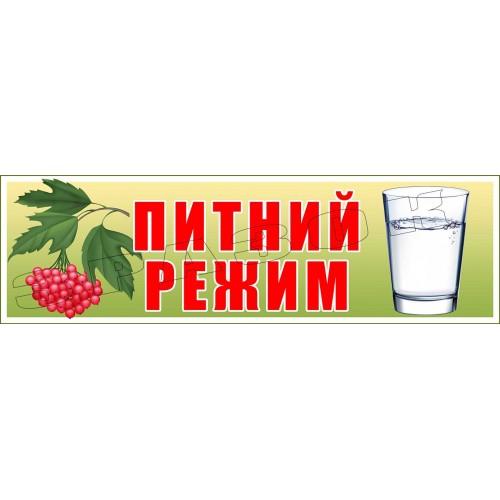стенд заголовок питний режим замовити для групи калинка 146