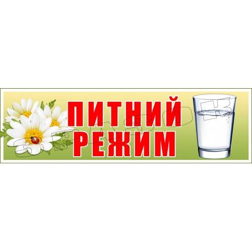заголовок питний режим для садочка група ромашка 147