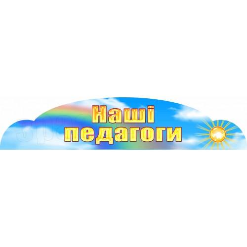 заголовок наші педагоги замовити пластиковий київ 148