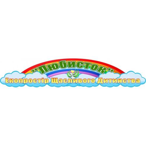 Заголовок Екопростір щасливого дитинства купити 149