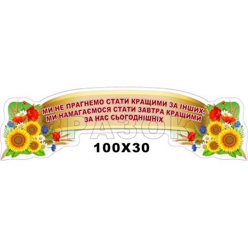 заголовок в вестибюдь в садок замовити херсон житомир миколаїв 150