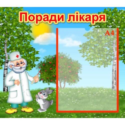 стенд пластиковий поради лікаря в садок група зайченята 12