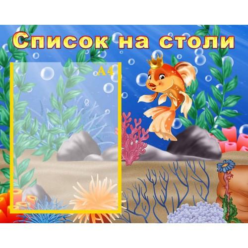 список на столи садок група золота рибка