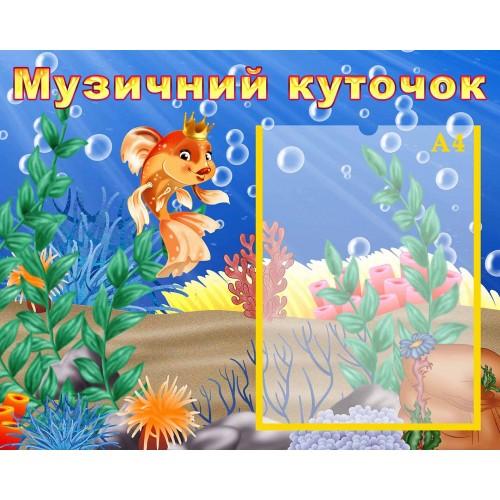 стенд музичний куточок замовити в групу золота рибка