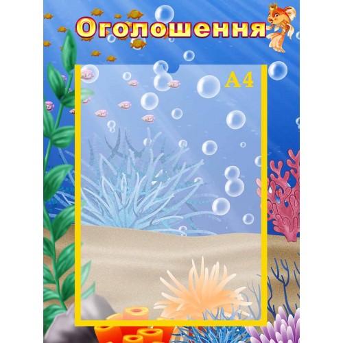 стенд оголошення замовити в садок з пластика група золота рибка