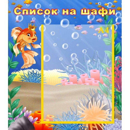 стенд список на шафи золота рибка замовити