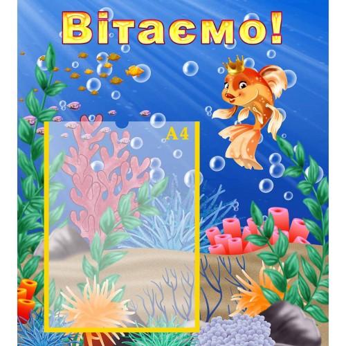стенд вітаємо золота рибка морська замовити житомир