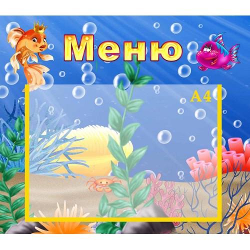 стенд меню група золота рибка з пластика замовити київ рівне