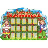 "Стенд ""Наша група ""Калинонька"" ЄКГ-90 010"