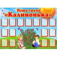 """Стенд під фотографії """"Наша група """"Калинонька"""" ЄКГ-90 011"""