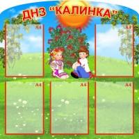 """Стенд """"ДНЗ """"Калинка"""" ЄКГ-90 015"""