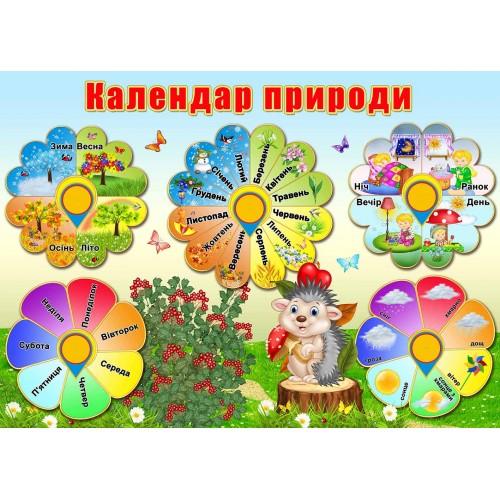 календар природи садок група їжачок калинка група замовити