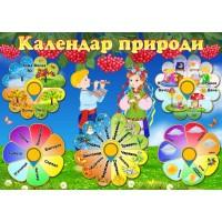 "Стенд ""Календар природи"" ЄКГ-90 019"