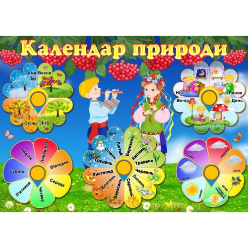 стенд календар природи в садок група калинка