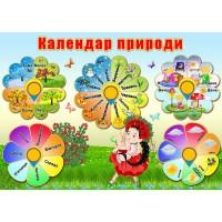 "Стенд ""Календар природи"" ЄКГ-90 020"