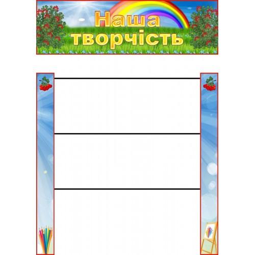 стенд під дитячі малюнки аплікації замовити в групу калинка