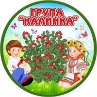 "Емблема ""Група""Калинка"" ЄКГ-90 004"