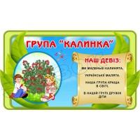 "Емблема ""Група ""Калинка"" ЄКГ-90 005"