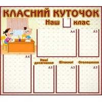 """Стенд """"Класний куточок"""" УКУ 0109"""