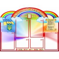 """Стенд """"Класний куточок"""" УКУ 0110"""