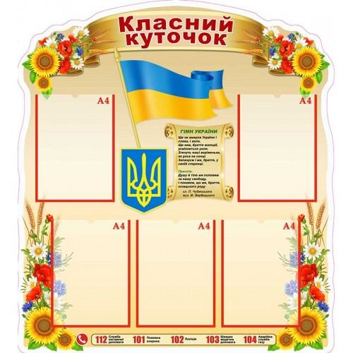 класний куточок українська тематика замовити з пластика 113