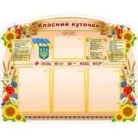 """Стенд """"Класний куточок""""  УКУ 0116"""